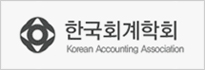 Korean Accounting Associatio